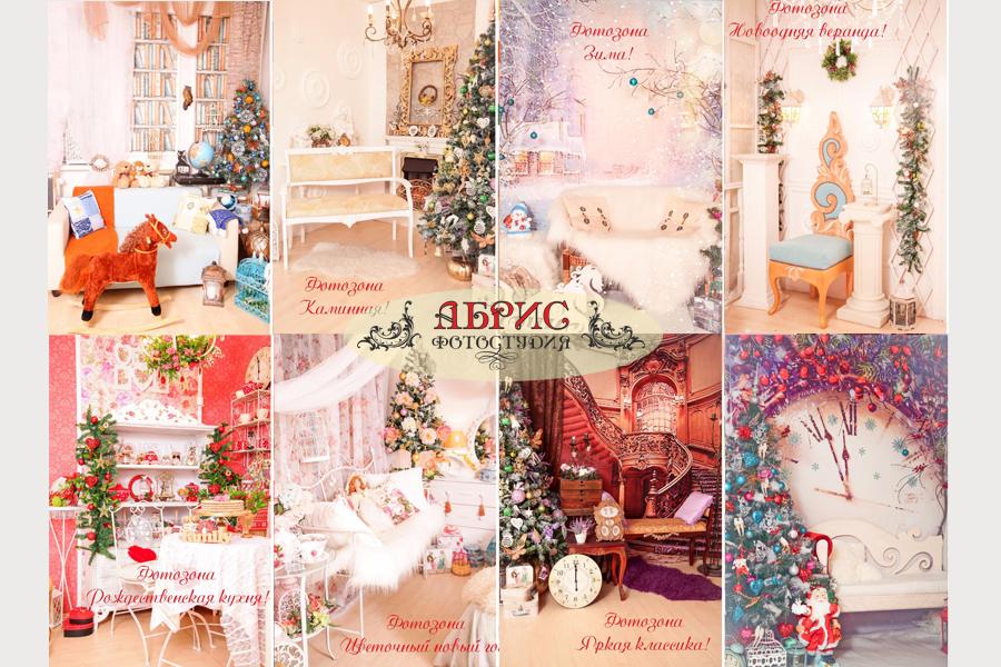 Новогодние интерьеры фотостудии Абрис города Томска.
